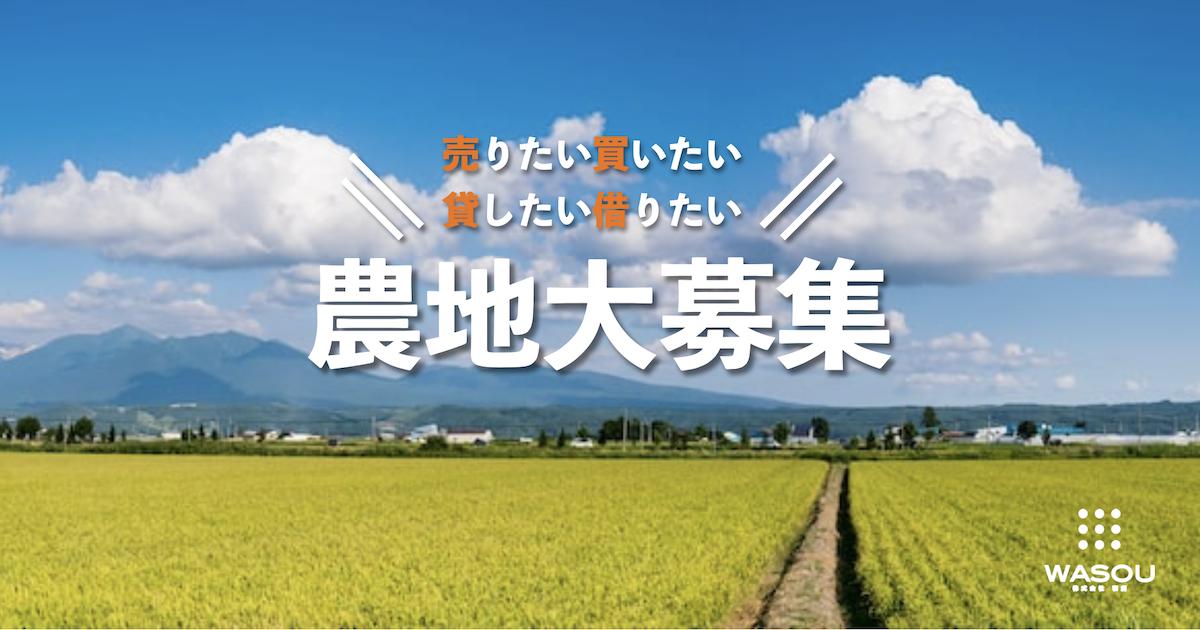 奈良県 売買用 賃貸用 農地募集